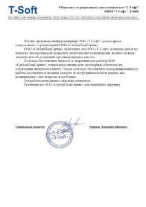 отзыв-Т-СОФТ